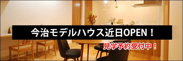 松山モデルハウスがOPEN! 見学予約受付中!
