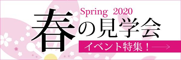 春の見学会特集