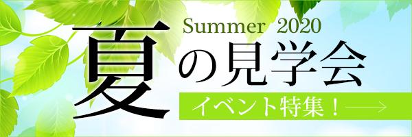 夏の見学会特集