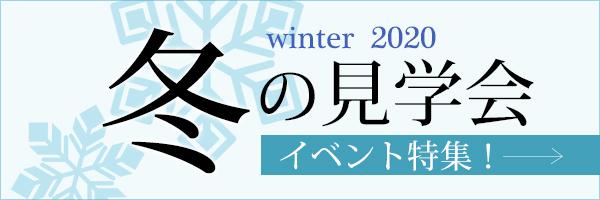 冬の見学会特集